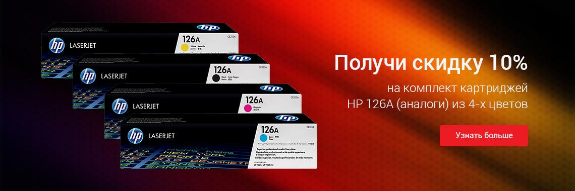 HP 126A комплект